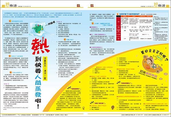 好報NO4_P14-P15.jpg