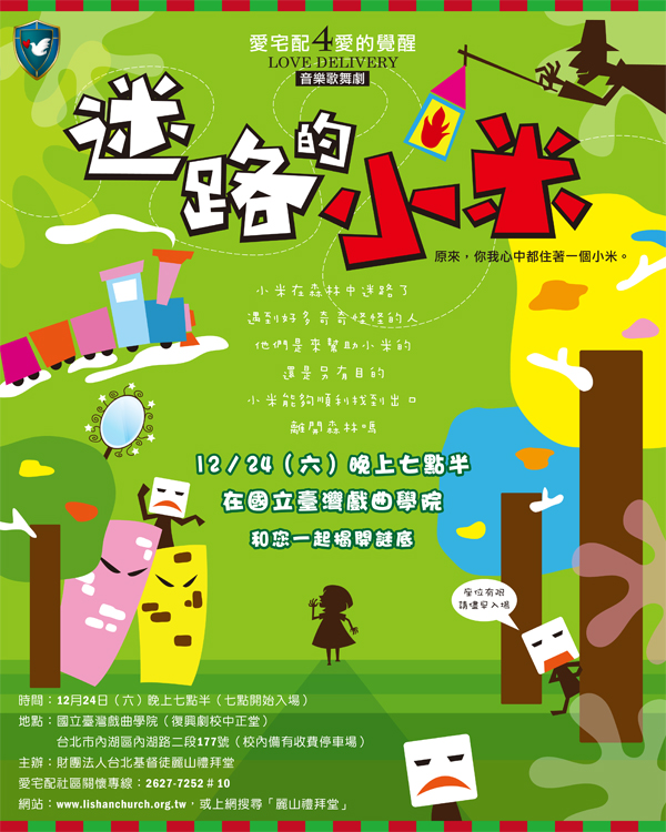 麗山禮拜堂聖誕海報