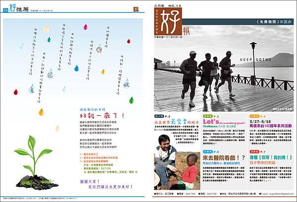 好報No13_P01-16