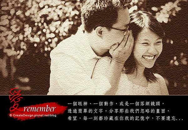 【愛remember】