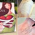 書籍設計-美麗的傷痕
