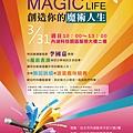 DM設計-創造你的魔術人生