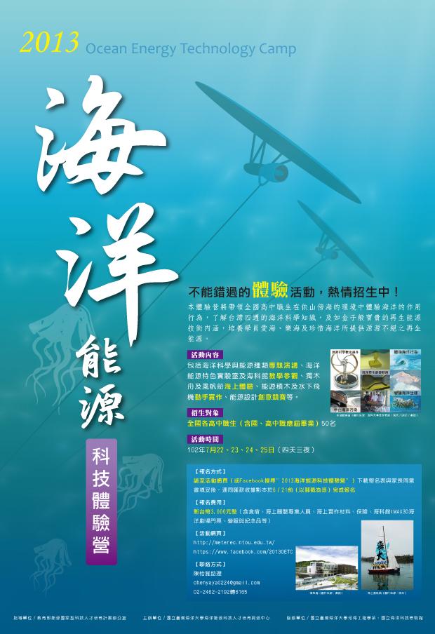 2013海洋能源科技體驗營