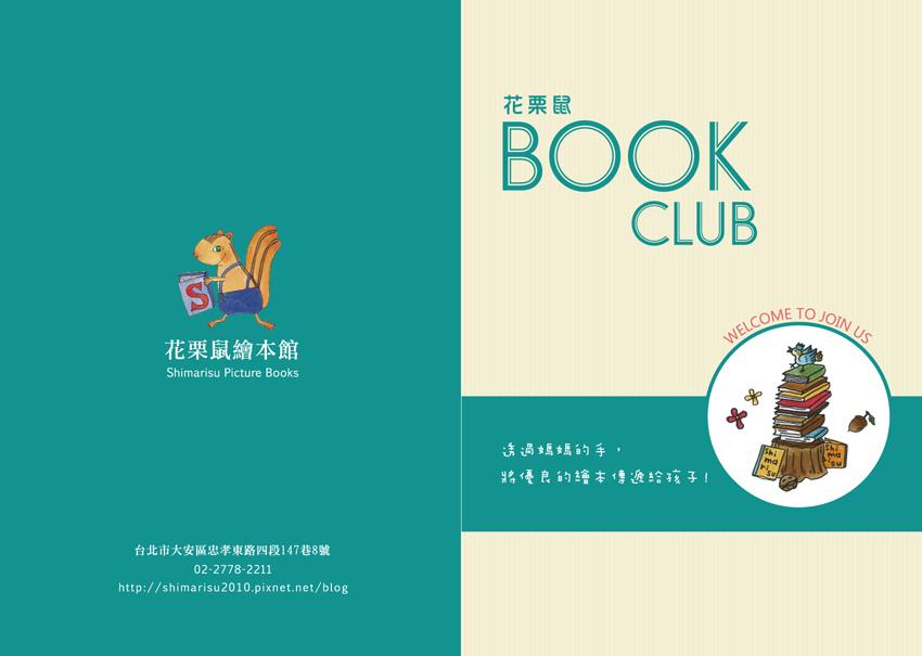 DM設計-花栗鼠繪本館BookClub-B款