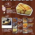 恩典起司蛋糕02