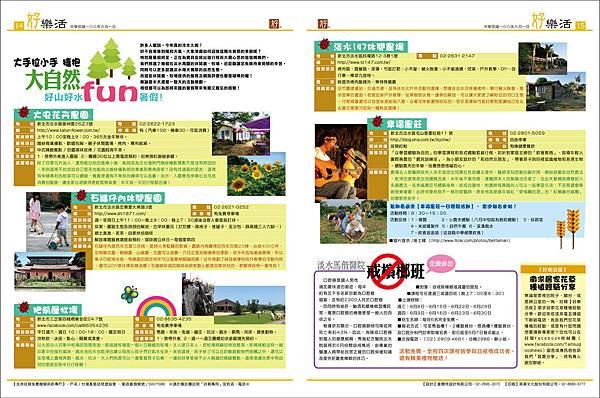 好報NO1_P14-15.jpg