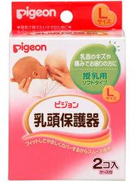 貝親乳頭保護器.jpg