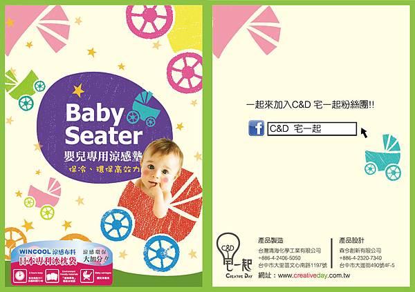 嬰兒涼感墊-01