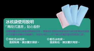 冰枕袋使用說明-4