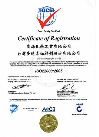 ISO22000 安全食品等級