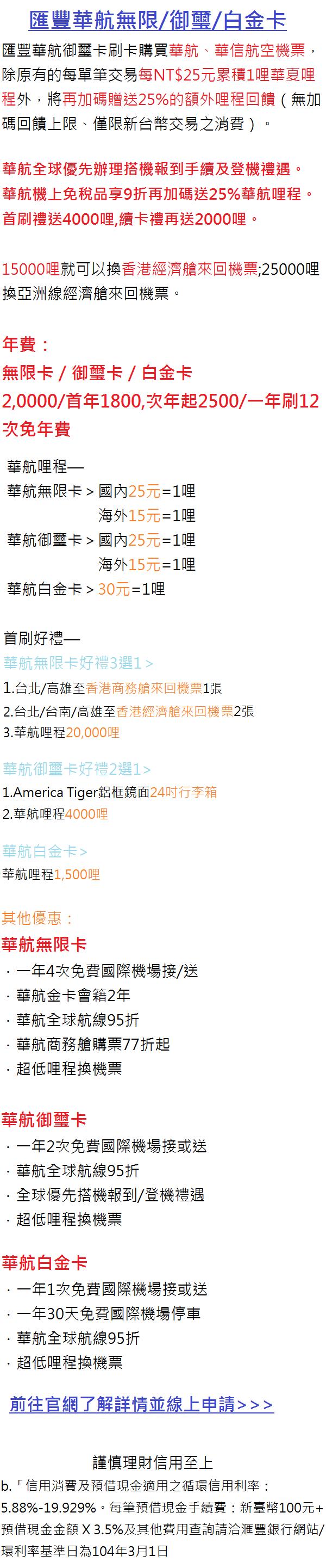 匯豐華航聯名卡20161231.png