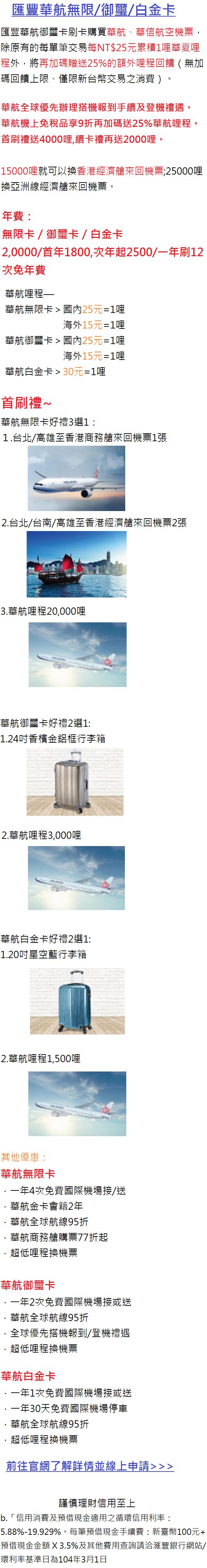 匯豐華航聯名卡20170331.png