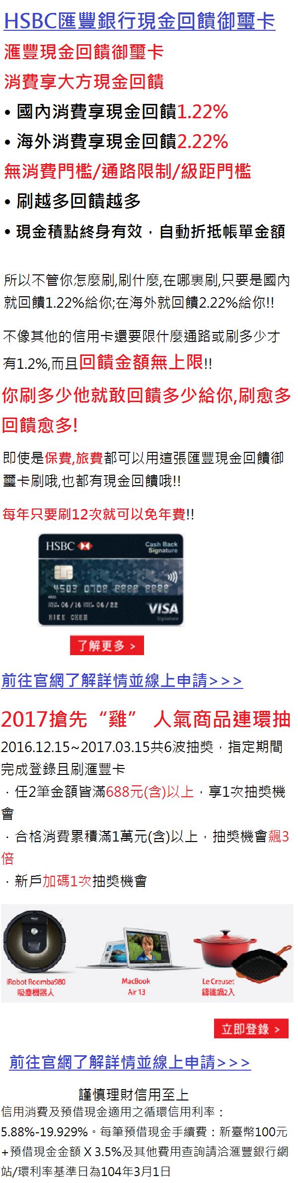 匯豐現金回饋卡20170331.png