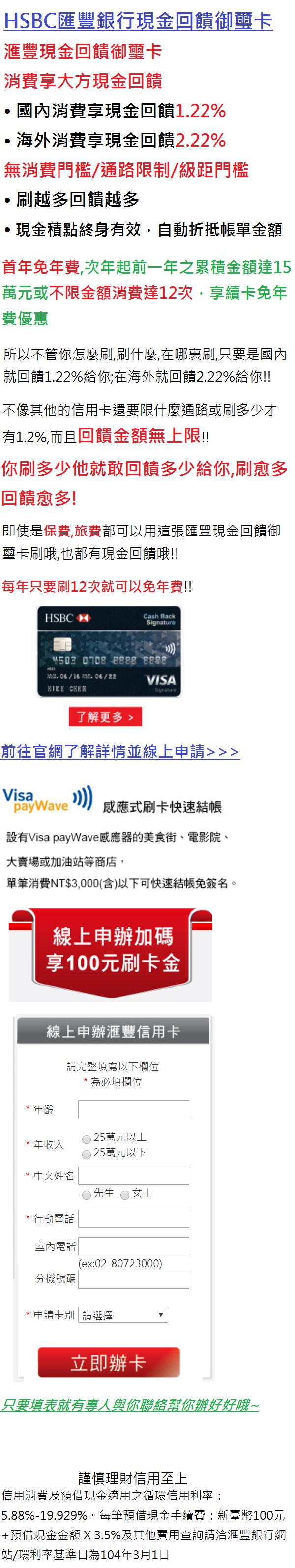 匯豐現金回饋卡20170930.png