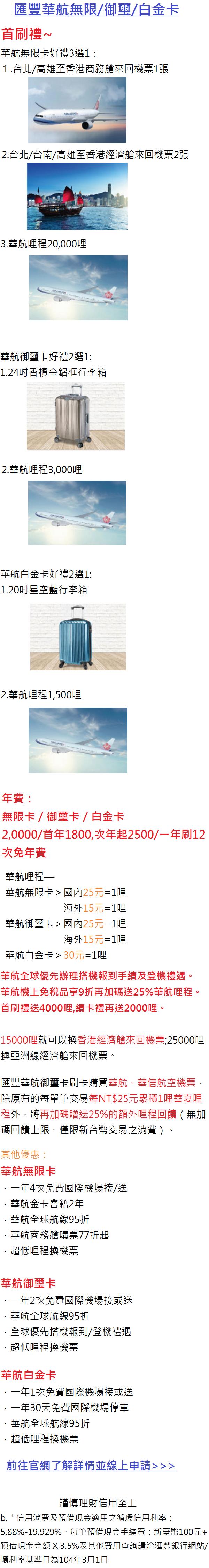 匯豐華航聯名卡20170930.png