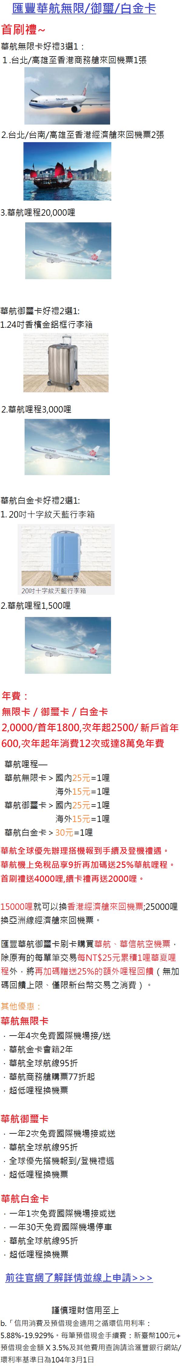 匯豐華航聯名卡20171231-1.png