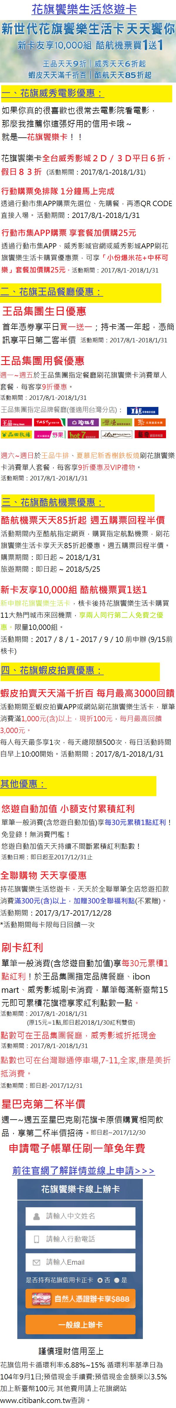 花旗饗樂卡20170930-2.png