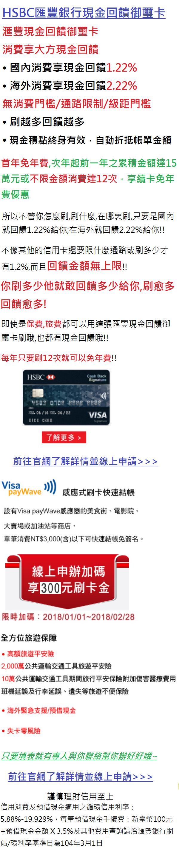 匯豐現金回饋卡20180228.png
