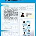 【2008.01.03】組織行為期末海報-2