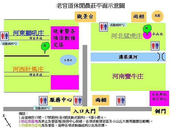 老官道平面示意圖1.jpg