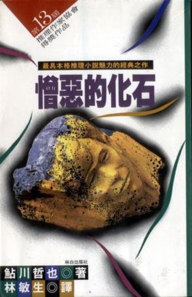 憎惡的化石(林白).jpg