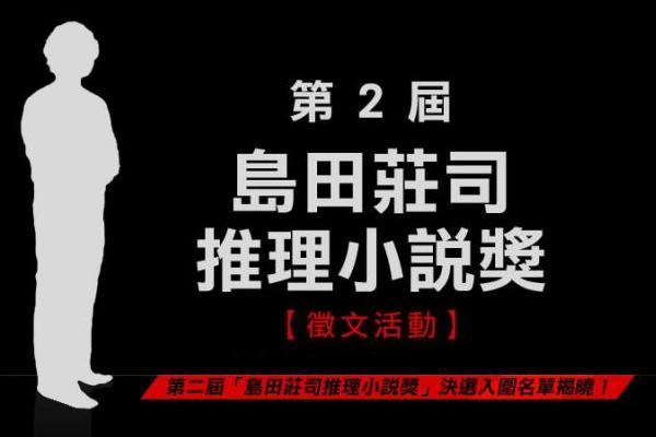 島田莊司推理小說獎官網畫面.jpg