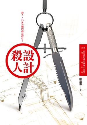 設計殺人(中).jpg