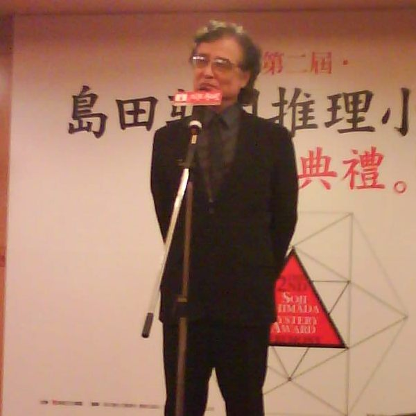 頒獎典禮上的島田莊司.JPG