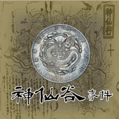 神仙谷事件1