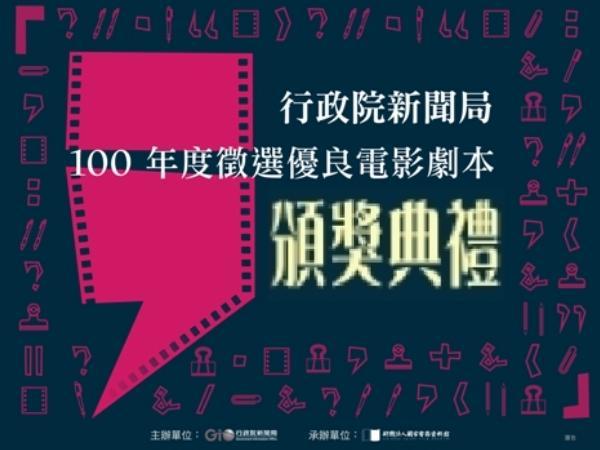 100esa頒獎典禮