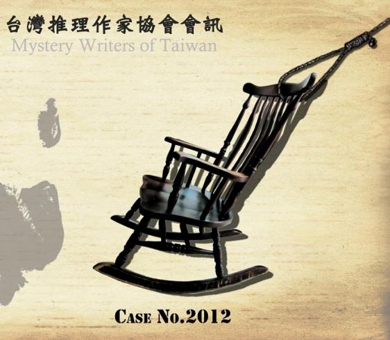 2012會刊封面