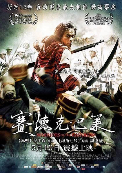 賽德克巴萊中國版海報