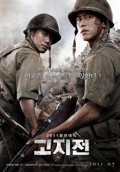 The_Front_Line_(2011_film)