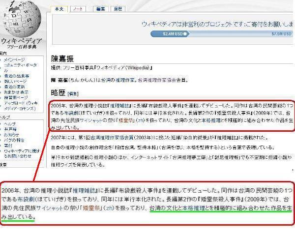 日本維基.jpg