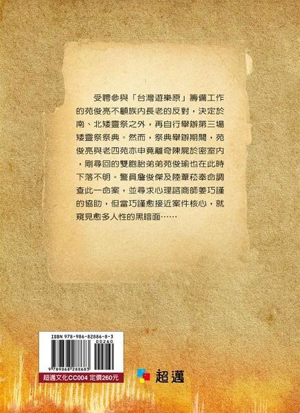 矮靈祭殺人事件出版封底(新).jpg