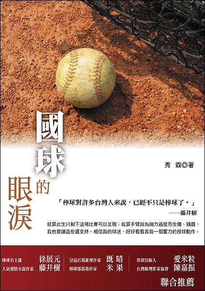 Story11_國球的眼淚(紅).jpg