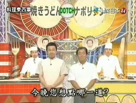 料理東西軍.JPG