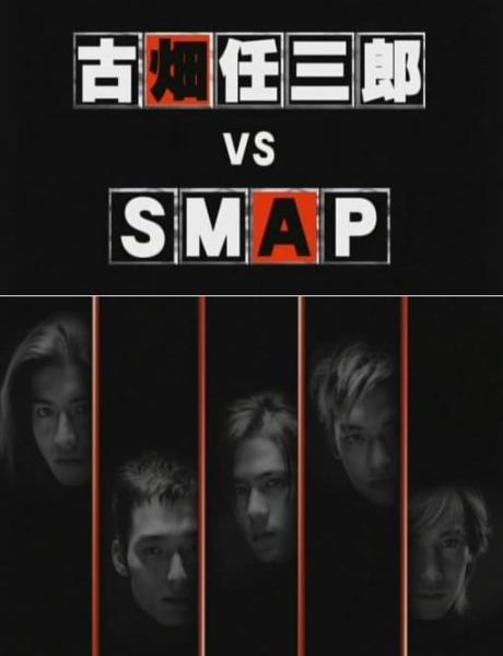 SMAP VS 古佃.jpg