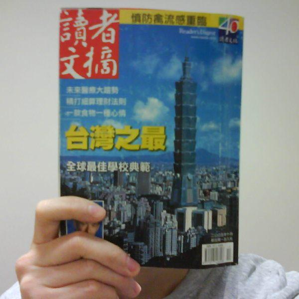 讀者文摘.JPG