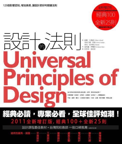 設計的法則125.jpg