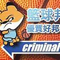 籃球邦_優質好邦手 - criminal.bmp