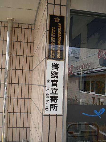 0825水戶標語.JPG