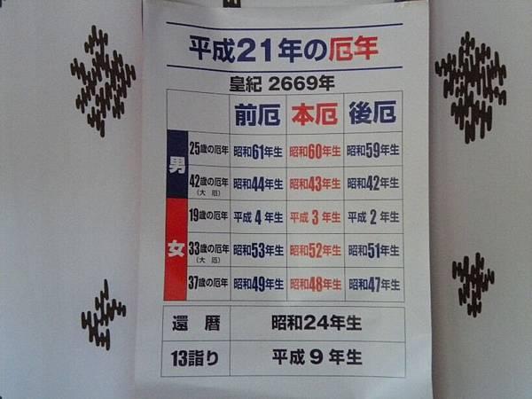 0825神社4.JPG