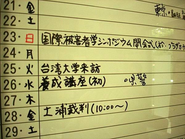 0825被害者服務中心5.JPG