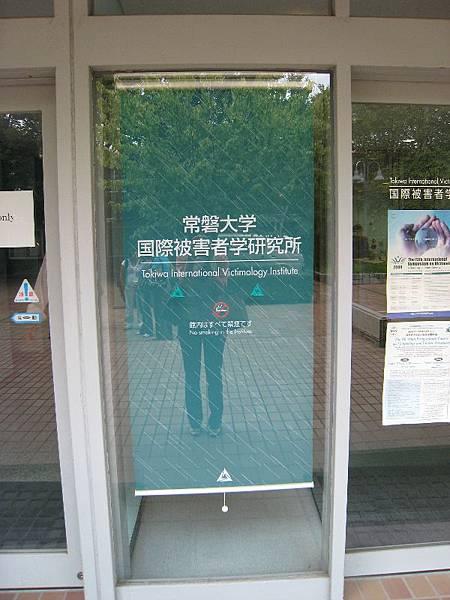 0825被害者學研究所2.JPG