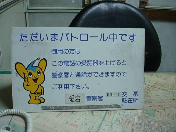 0826電車往新橋2.JPG