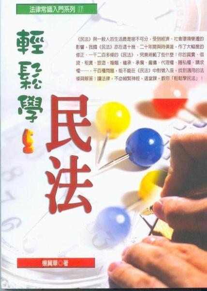 楊冀華新書