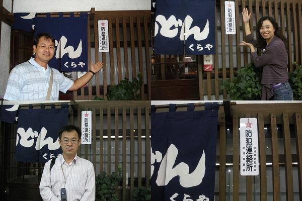 0824防犯聯絡所.jpg