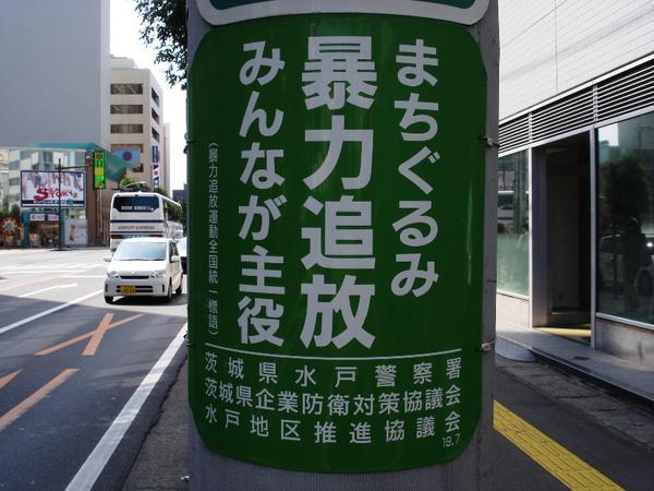 0825暴力團追放1.JPG