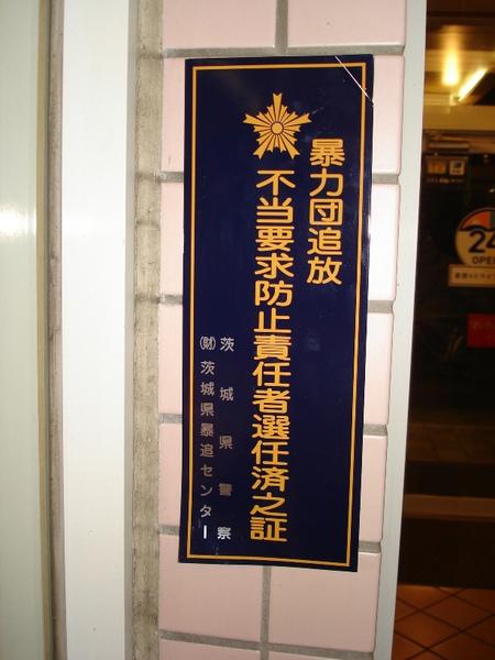 0825暴力團追放.JPG